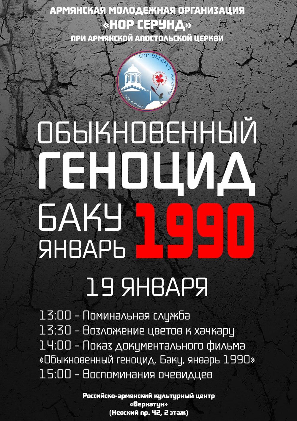 Армянский погром в Баку 1990